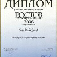 2006_ROSTOV GOSTEPRIIMN-EXPO MED GRUP