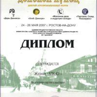 2007_DONSKOI KUPEC-APK-UG