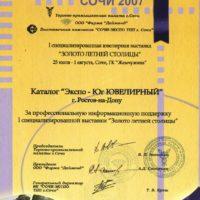2007_ZOL LET STOL_SOHI-EXPO-UG.UVELIR