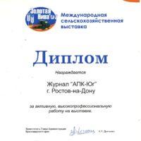 2007_ZOLOT NIVA-APK-UG