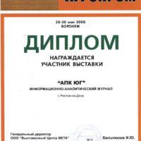 2008_AGROPROM-VETA-APK-UG
