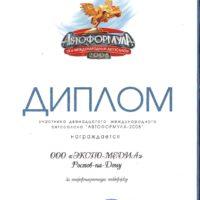 2008_AVTOFORMULA-EXPO-MEDIA