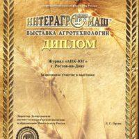 2008_INTERAGROMACH-APK-UG