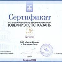 2008_UVELIREXPO.KAZAN-EXPO-MEDIA