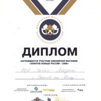 2008_ZOL KOLCO RUS-EXPO-MEDIA