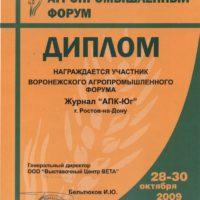 2009_VOR.AGROPROMFORUM0-APK-UG