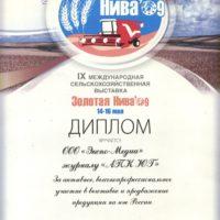 2009_ZOLOT NIVA-APK-UG
