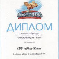 2010_AFTOFORMULA-EXPO-MEDIA