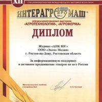 2010_XII_INTERAGROMACH-APK-UG