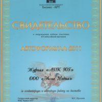 2011_15-AVTOFORMULA-APK-UG