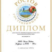 2011_ROSTOV GOSTEPRIIMN-APK-UG