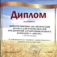 2013_INTERAGROMACH-APK-UG