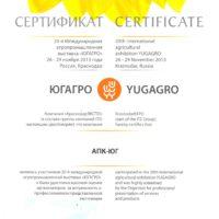 2013_YUGAGRO-APK-UG