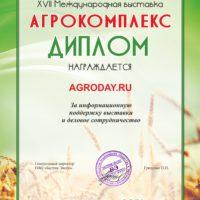 2014_AGROKOMPL_BALTIKEXPO-AGRODAY.RU