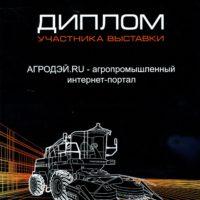 2014_AGROSALON-AGRODAY.RU