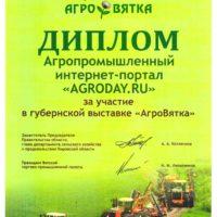 2014_AGROVIATKA-AGRODAY.RU