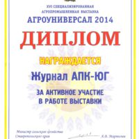 2014_AGROYNIVERSAL_GUP CK-APK-UG