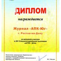 2014_AGRO_YRALv-ki-APK-UG