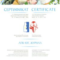 2014_MOLOCHKA_ITEMOSKOV-APK-UG