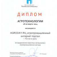 2014_PERM_AGROTEXNOLOGII-AGRODAY.RU