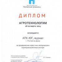 2014_PERM_AGROTEXNOLOGII-APK-UG