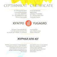 2014_YUGAGRO-APK-UG