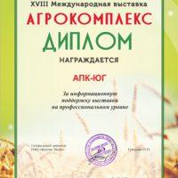2015_AGROKOMPL_BALTIKEXPO-APK-UG