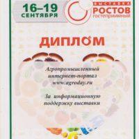 2015_ROSTOVGOST-AGRODAY.RU