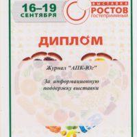 2015_ROSTOVGOST-APK-UG