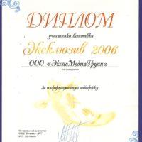 2006_EXCKLUSIV-EXPO VTD GRUPP