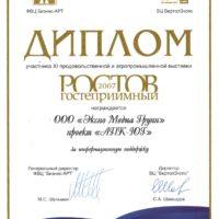 2007_ROSTOV GOSTEPRIIMN-APK-UG