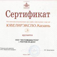 2007_UVELIREXPO.KAZAN-EXPO MED GRUPP