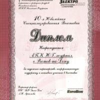 2008_ELEKTRO_EXPODON-APKK-UG