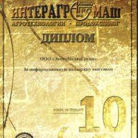 2008_INTERAGROMACH-EXPO MED GRUPP
