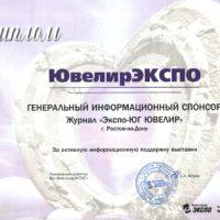 2008_UVELIREXPO-EXPO-UG.UVELIR