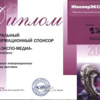2009_UVELIREXPO-EXPO-MEDIA