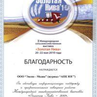2010_ZOLOT NIVA-APK-UG (2)