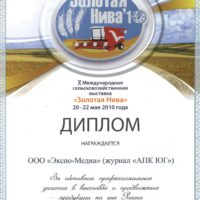 2010_ZOLOT NIVA-APK-UG