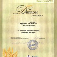 2011_DENPOLAVOLGOGRADAGRO-APK-UG
