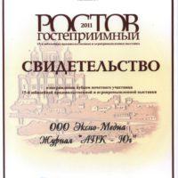 2011_ROSTOV GOSTEPRIIMNsv-APK-UG