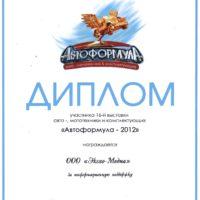 2012_16-AVTOFORMULA-EXPO-MEDIA