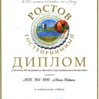 2012_ROSTOV GOSTEPRIIMN-APK-UG