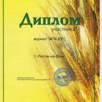 2014_23-24.10_VolgogradAgro-APK-UG
