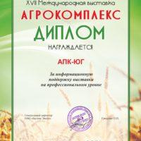 2014_AGROKOMPL_BALTIKEXPO-APK-UG