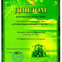 2014_AGROPROMVISTAVKA_ZAR.YARM-AGRODAY.RU