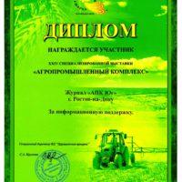 2014_AGROPROMVISTAVKA_ZAR.YARM-APK-UG