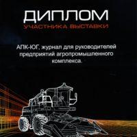 2014_AGROSALON-APK-UG