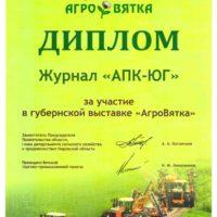 2014_AGROVIATKA-APK-UG