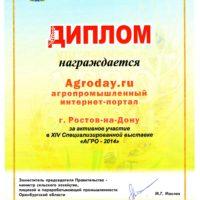 2014_AGRO_YRALv-ki-AGRODAY.RU