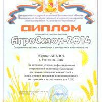 2014_VGAY_AGROSEZON-APK-UG